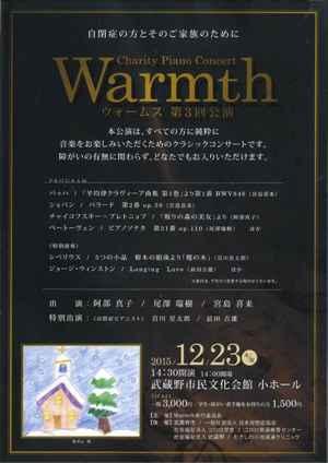 warmth vol3