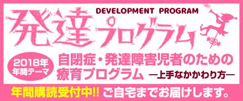 発達プログラム2018年度年間購読
