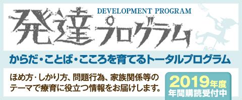 発達プログラム2019年度年間購読
