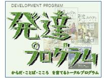 発達プログラム